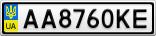Номерной знак - AA8760KE