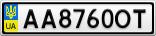 Номерной знак - AA8760OT