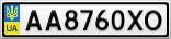 Номерной знак - AA8760XO