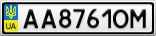 Номерной знак - AA8761OM