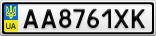 Номерной знак - AA8761XK