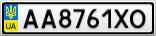 Номерной знак - AA8761XO