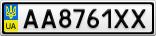 Номерной знак - AA8761XX