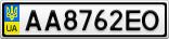 Номерной знак - AA8762EO