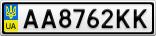 Номерной знак - AA8762KK