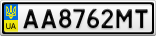 Номерной знак - AA8762MT