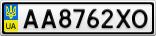 Номерной знак - AA8762XO