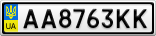 Номерной знак - AA8763KK