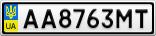 Номерной знак - AA8763MT