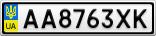 Номерной знак - AA8763XK