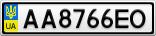 Номерной знак - AA8766EO