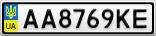 Номерной знак - AA8769KE
