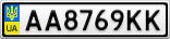 Номерной знак - AA8769KK