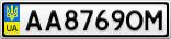 Номерной знак - AA8769OM