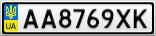 Номерной знак - AA8769XK