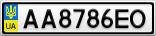 Номерной знак - AA8786EO