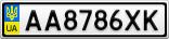 Номерной знак - AA8786XK