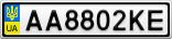 Номерной знак - AA8802KE