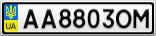 Номерной знак - AA8803OM