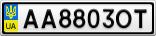 Номерной знак - AA8803OT