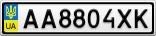 Номерной знак - AA8804XK