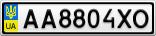 Номерной знак - AA8804XO