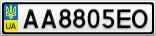Номерной знак - AA8805EO
