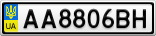 Номерной знак - AA8806BH