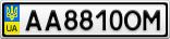 Номерной знак - AA8810OM