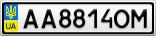 Номерной знак - AA8814OM