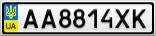 Номерной знак - AA8814XK