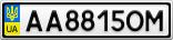 Номерной знак - AA8815OM