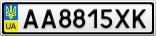 Номерной знак - AA8815XK