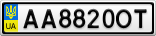 Номерной знак - AA8820OT