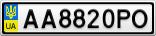 Номерной знак - AA8820PO
