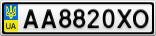 Номерной знак - AA8820XO