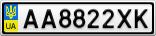 Номерной знак - AA8822XK