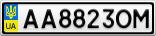 Номерной знак - AA8823OM