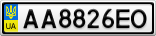 Номерной знак - AA8826EO