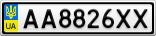 Номерной знак - AA8826XX