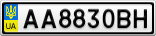 Номерной знак - AA8830BH