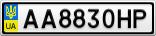 Номерной знак - AA8830HP