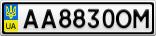Номерной знак - AA8830OM