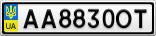 Номерной знак - AA8830OT