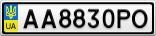 Номерной знак - AA8830PO