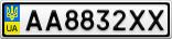 Номерной знак - AA8832XX