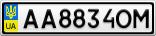 Номерной знак - AA8834OM