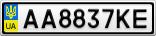 Номерной знак - AA8837KE
