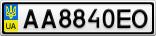 Номерной знак - AA8840EO
