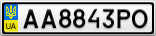 Номерной знак - AA8843PO